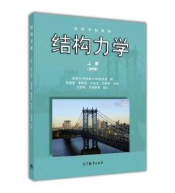 结构力学:上册(第6版)