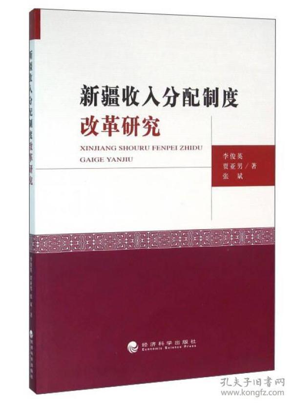 新疆收入分配制度改革研究
