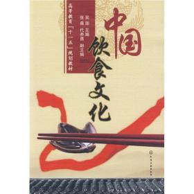 中国饮食文化 吴澎 9787122053008 化学工业出版社