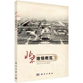 北京地情概览