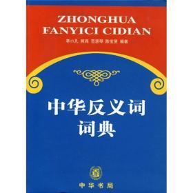 中华反义词词典