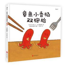 章鱼小香肠双胞胎
