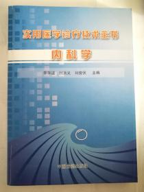 实用医学诊疗技术全书:内科学