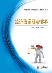 经济法基础与实务(双色)