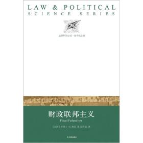 法政科学丛书:财政联邦主义