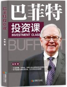 巴菲特投资课