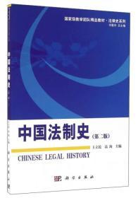 45.00 F 中国法制史(第二版) 国家级教学团队精品教材·法律史系列