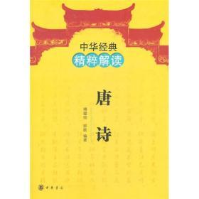 中华经典精粹解读:唐诗