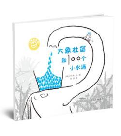 小绿芽童书:大象杜笛和100个小水滴