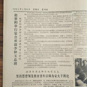 河南日报1981年1月11日