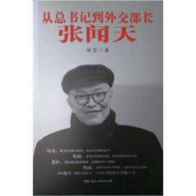 从总书记到外交部长 张闻天 梅雪 湖南人民出版社 9787556116010