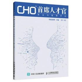 CHO首席人才官商业与管理评论:第1辑