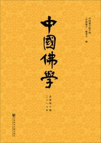 中国佛学:二〇一七年 总第四十期