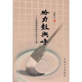 中国方正出版社 给力鼓与呼 佘跃云 9787802167940
