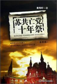 苏共亡党十年祭(最新版)