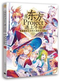 当东方Project遇上手绘:零基础学东方同人角色动态画法
