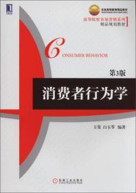 消费者行为学(第3版)