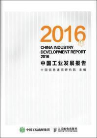 2016年中国工业发展报告