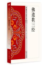 中国佛学经典宝藏-杂类 113:佛遗教三经