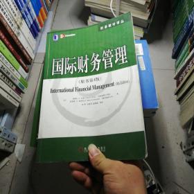 国际财务管理(原书第4版)
