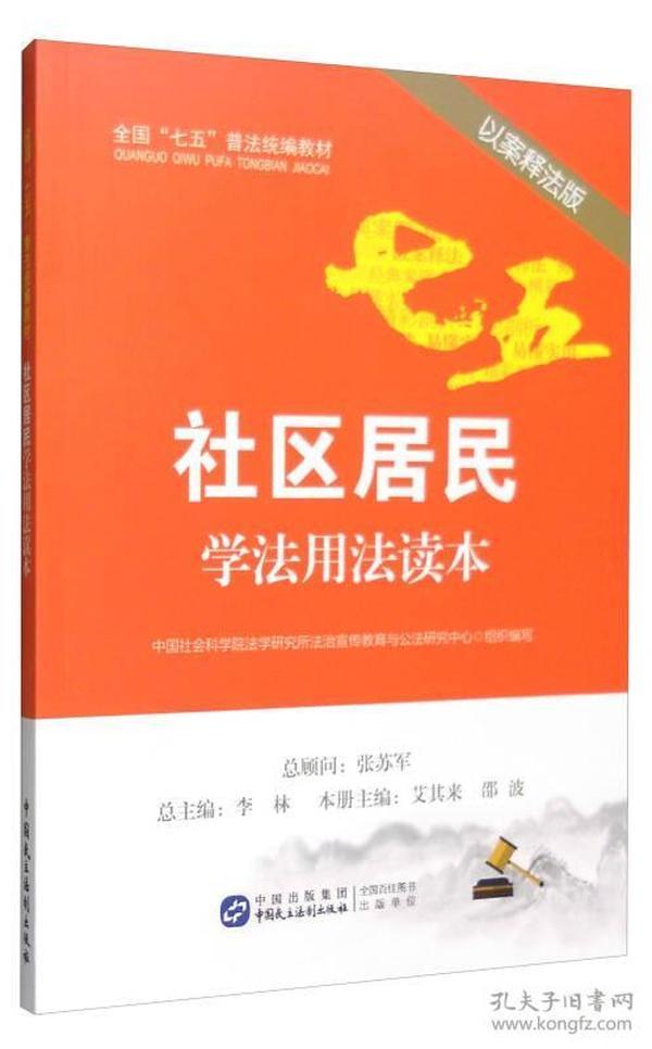 社区居民学法用法读本(以案释法版)