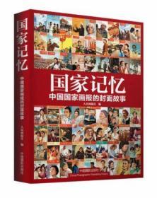 国家记忆:中国国家画报的封面故事