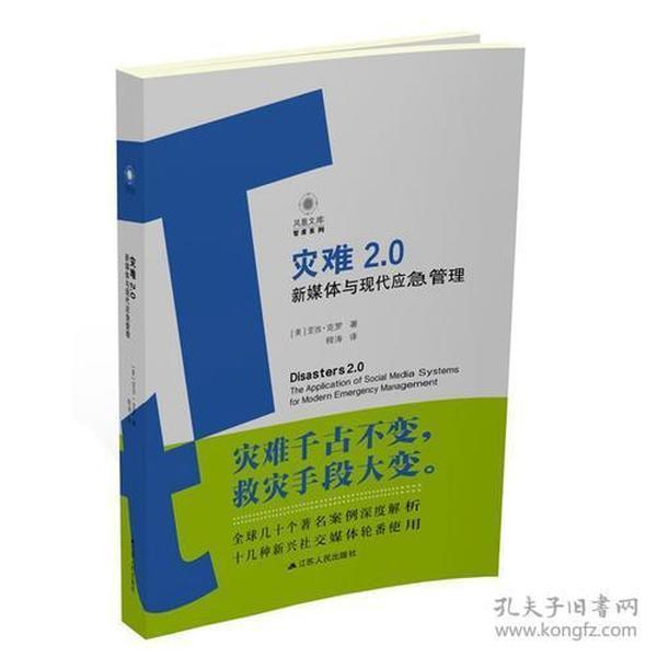 经管文库:灾难2.0:新媒体与现代应急管理