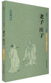 中华国学经典读本:老子 庄子