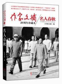 名人春秋-作家文摘20周年珍藏本