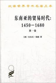 东南亚的贸易时代 1450-1680年 (第一卷):季风吹拂下的土地