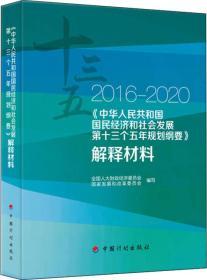 9787518204076-ha-2016-2020<<中华人民共和国国民经济和社会发展*十三个五年规划纲要>>解释材料