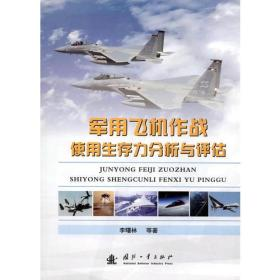 军用飞机作战使用生存力分析与评估李曙林 等 著