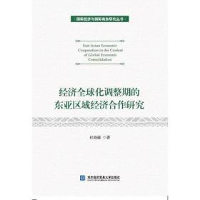 经济全球化调整期的东亚区域经济合作研究