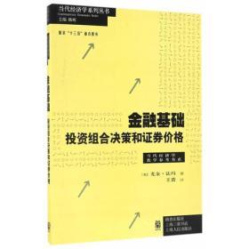 新书--当代经济学系列丛书:金融基础:投资组合决策和证券价格