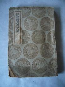 民国旧书:陆氏经典异文补 中华民国二十六年六月初版