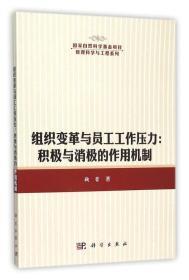 正版sh-9787030462589-组织变革与员工工作压力