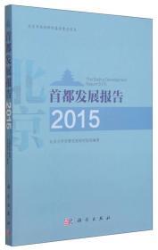 首都发展报告2015