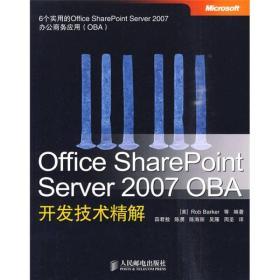 Office SharePoint Server 2007 OBA 开发技术精解