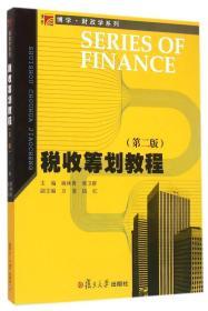 税收筹划教程 姚林香 席卫群 复旦大学出版社 9787309121094
