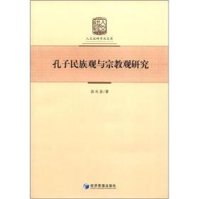 孔子民族观与宗教观研究