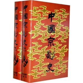中国京剧史(下卷)(全2册)