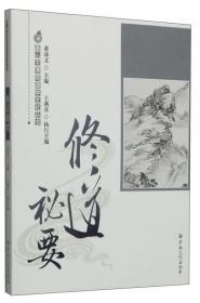 唐山玉清观道学文化丛书:修道秘要