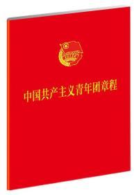 中国共产主义青年团章程(1*5)