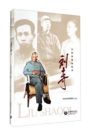 共和国领袖故事:刘少奇