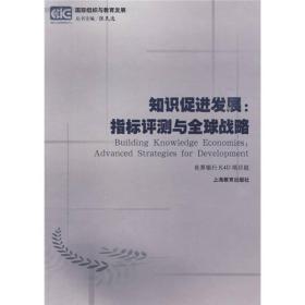知识促进发展( 指标评测与全球战略)