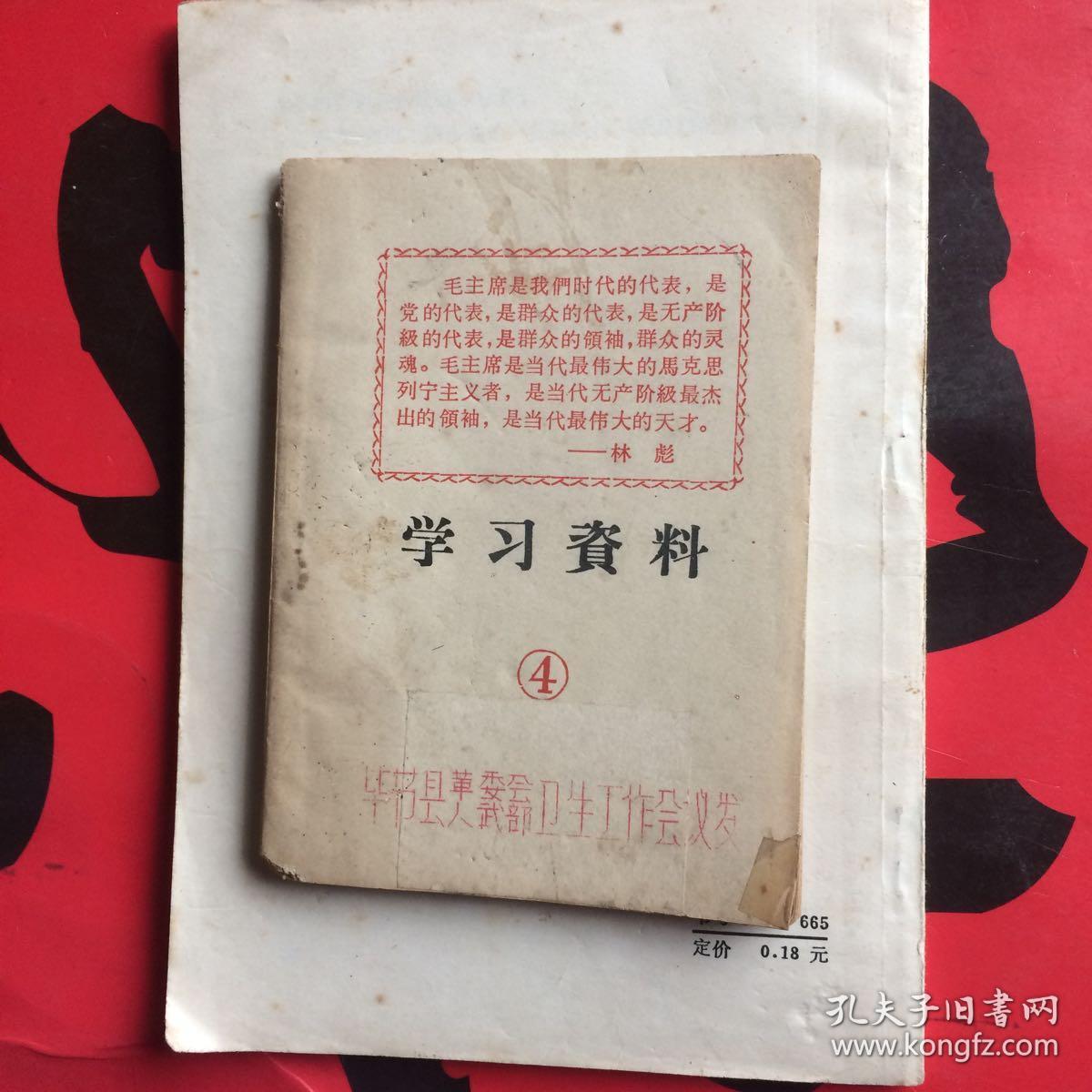 学习资料 4(封面有林彪语,扉页有毛主席像,林彪讲话材料.贵州毕节)