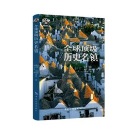 全球顶级历史名镇
