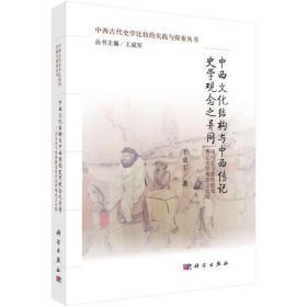 中西文化结构与中西传记史学观念之异同-司马迁与普鲁塔克传记史学观念之比较