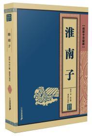 线装中华国粹系列:淮南子
