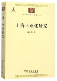 上海工业化研究(中华现代学术名著5)
